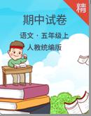 【2020統編版秋季】語文五年級上冊 期中試卷合集含答案