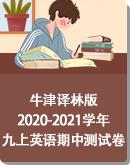 牛津译林版2020-2021学年九年级英语上册期中测试模拟卷(word含答案)