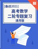 【备战2021】高考数学二轮专题复习(含解析)