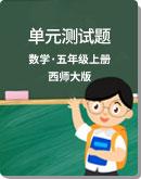 五年级上册 数学 单元测试题及答案(西师大版)
