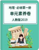 2020年高中地理 必修第一冊 單元素養卷(人教版2019)
