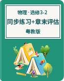 高中物理 粵教版 選修3-2 同步練習+章末評估
