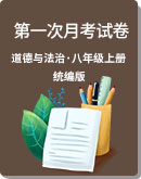 2020年秋 统编版 道德与法治 八年级上册 第一次月考试卷
