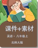 初中英语 北师大版 八年级上册 课件+素材(部分含教案)