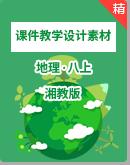 【2020年秋】湘教版地理八年級上冊同步備課資料(課件、教學設計、素材)