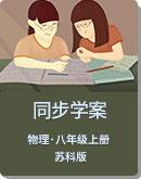 苏科版 八年级上册 物理 同步学案