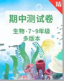 【期中复习】2020秋季初中生物期中测试卷集锦(7~9年级)