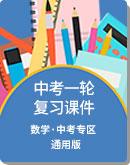 (通用版)2021年 数学 中考一轮复习课件