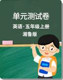 小學英語 湘魯版 五年級上冊 單元測試卷(含答案)