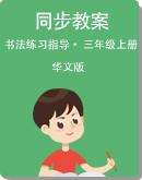 小学书法练习指导 华文出版社 三年级上册 同步教案