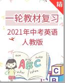 新目标2021年中考英语一轮教材复习课件+同步练习(含答案)