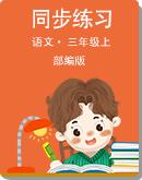 小学语文 部编版 三年级上册 同步练习(含答案)