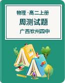 广西钦州四中 2020-2021学年 高二上册 物理 周测试题 Word版含答案