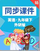 外研(新标准)版英语九年级下精选同步课件