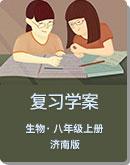 初中生物 济南版 八年级上册 复习学案