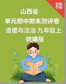 山西省九年级道德与法治上册检测卷(含解析)