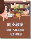 北京课改版 八年级全册 物理 同步教案