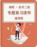 2021版高考 物理二輪專題復習 專題課件(通用版)