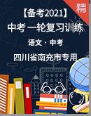 【备考2021】语文中考一轮复习训练(原卷+答案卷)四川南充市专用