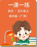 小学英语教科版(广州)五年级上册 一课一练 (图片版,无答案、听力音频及材料)