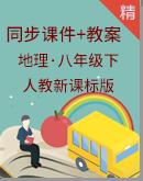 【2020秋】人教版(新課程標準)地理八年級下冊同步課件+教案