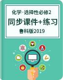 鲁科版(2019)高中化学 选择性必修2 同步课件+练习