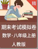 【 2020-2021学年】人教版数学八年级上册 期末考试模拟试卷(含答案)