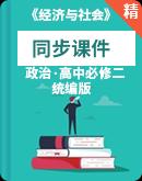 人教统编版高中思想政治必修2 《经济与社会》同步课件(含素材)