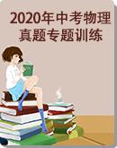 2020年中考物理真题专题训练(word,含答案)