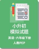 人教pep 英語 小升初模擬試題(含聽力書面材料及答案,解析 無音頻)