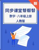 【2020-2021学年】人教版数学八年级上册 同步课堂帮帮帮(含解析)