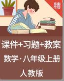 人教版數學八年級上冊 同步課件+課時訓練+教案