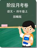 统编版语文四年级上册第1至4阶段月考卷(有答案)