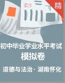 2021年湖南省怀化市初中毕业学业水平考试道德与法治模拟卷(含答案)