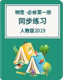 【新教材】人教版(2019)高中物理 必修第一册 同步练习