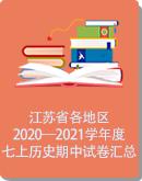 江苏省各地2020—2021学年度七年级历史(上)期中试卷汇总