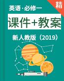 新人教版(2019)英語必修一 精選課件+教案