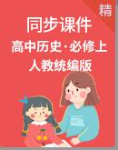 人教统编版 必修 中外历史纲要(上)同步课件