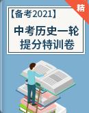 【備考2021】中考歷史一輪 提分特訓(試卷)