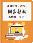 高中通用技术 苏教版(2019) 必修《技术与设计1》 同步教案