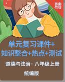 【期末复习】统编版道德与法治八上单元复习课件+知识整合+热点衔接+测试卷