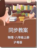 沪粤版 初中物理 八年级上册 同步教案