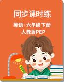 小學英語 人教版(PEP) 六年級下冊 同步課時練(6課時打包,含答案+聽力音頻)