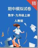 【2020-2021学年】人教版数学九年级上册 期中模拟试卷
