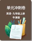 2020-2021牛津版(深圳·广州)九年级上册(2014秋审查)英语 单元冲刺卷(word版,含答案解析)