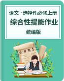 高中語文 人教統編版 選擇性必修上冊 綜合性提能作業(含答案)