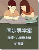 沪粤版 八年级物理上册 同步导学案