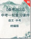2021语文中考一轮复习:初中全册单元课课通+作文指导 课件