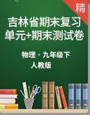 2020年吉林省人教版物理九年级下册期末复习单元+综合测试卷(原卷+答案卷)