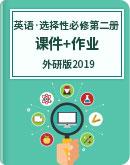 外研版(2019)高中英語 選擇性必修第二冊 課件+作業